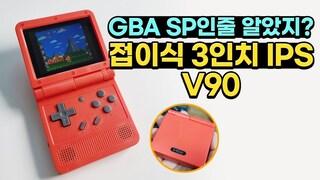 GBA SP?? 3인치 IPS 접이식 게임기 V90!