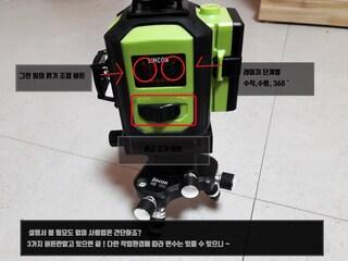 정밀한 작업 수평과 수직을 맞춰야 할 땐 없어선 안될 4D 레이저 레벨기 (신콘 SG-920S)