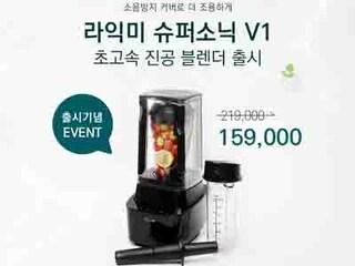 라익미 '슈퍼소닉 V1 초고속 진공 블렌더' 출시 및 할인 행사