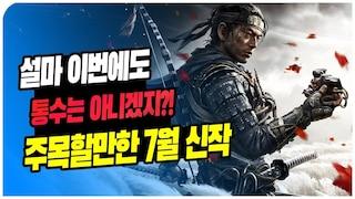 집마가 주목한 7월 신작 게임 [ PS4 / XB1 / NS / 스팀 ]