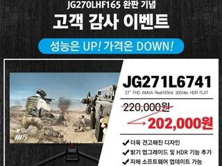 정림전자 'JG270LHF165' 완판 기념 'JG271L6741' 특가 행사