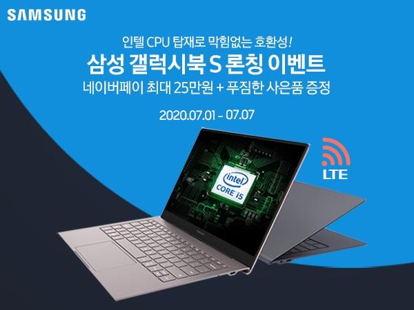 [네이버페이 최대 25만 + 사은품 증정] 인텔 CPU 탑재로 막힘없는 호환성! 네이버 x 삼성 갤럭시북 S 론칭 이벤트