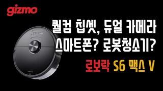퀄컵 칩셋에 듀얼 카메라를 달았다. 스마트폰인가? 로봇청소기인가? 로보락 S6 맥스 브이