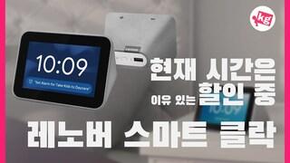 현재 시간: 할인 중레노버 스마트 클락 개봉기 [4K]