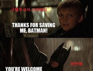 약속할게요 배트맨! 자라서 큰 사람이 될게요