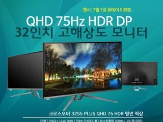 크로스오버존 '32SS PLUS QHD 75 HDR 평면 떡상 무결점' 특가 행사
