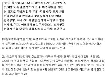 [속보] EU 여행개방 권고, 절반만 수용…한국인 갈곳 거의 없다