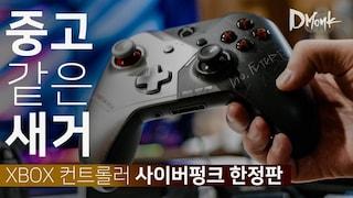 엑스박스 무선 컨트롤러 사이버펑크 2077 한정판 개봉기 / 구독자 선물