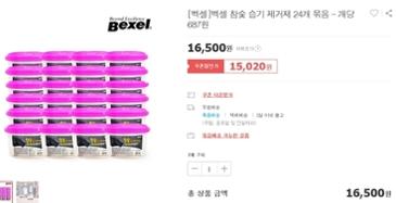벡셀 참숯 습기제거제 24개 15,020원+무배!