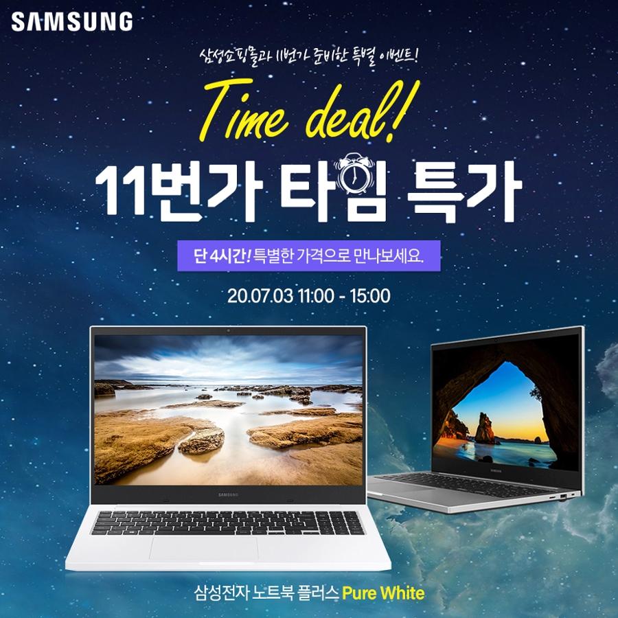 [11번가 타임딜] 단 4시간 초특가! 삼성노트북 플러스 NT550XCR-AD1A 최종혜택가 36만원!!