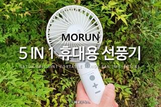 블루투스 스피커까지 되는 다기능 휴대용 선풍기 추천! MORUN NATUR BRIS 5in1