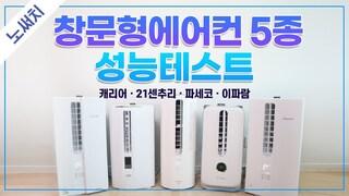 창문형에어컨 5종(캐리어,파세코,21센추리,이파람) 성능비교(냉방,소음,설치 등)