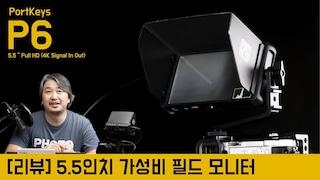 [리뷰] 5.5인치 가성비 3D LUT 필드 모니터 포트키스 P6, Portkeys P6