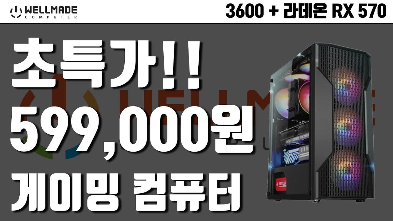 초특가! 50만원대 컴퓨터 과연 성능은?! (라이젠 3600 + 라데온 RX 570)