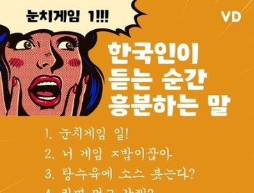 한국인이 듣는 순간 흥분하는 말