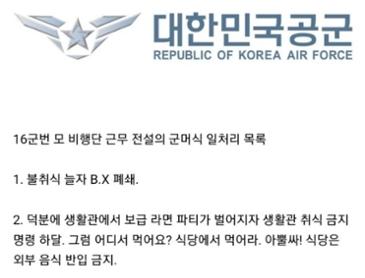 흔한 한국 군대식 일처리 방법