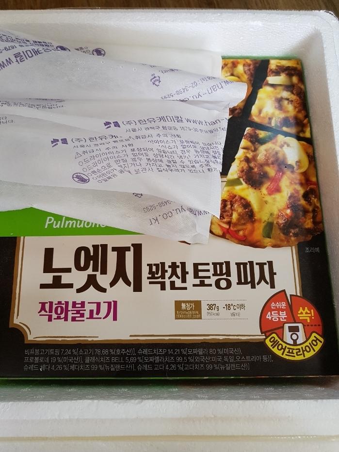 냉동 피자 시켜봤습니다.