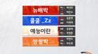 프로 다수 출전, '카트라이더 올스타전 시즌2' 3일 결승전 개최
