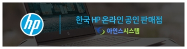 [하이마트] 아인스시스템 HP 전제품 7대카드사 10% 청구할인 프로모션 (일주일간!)