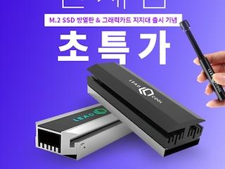 에이원아이엔티 '리드쿨 M.2 SSD방열판/그래픽카드 지지대' 출시 기념 할인 행사