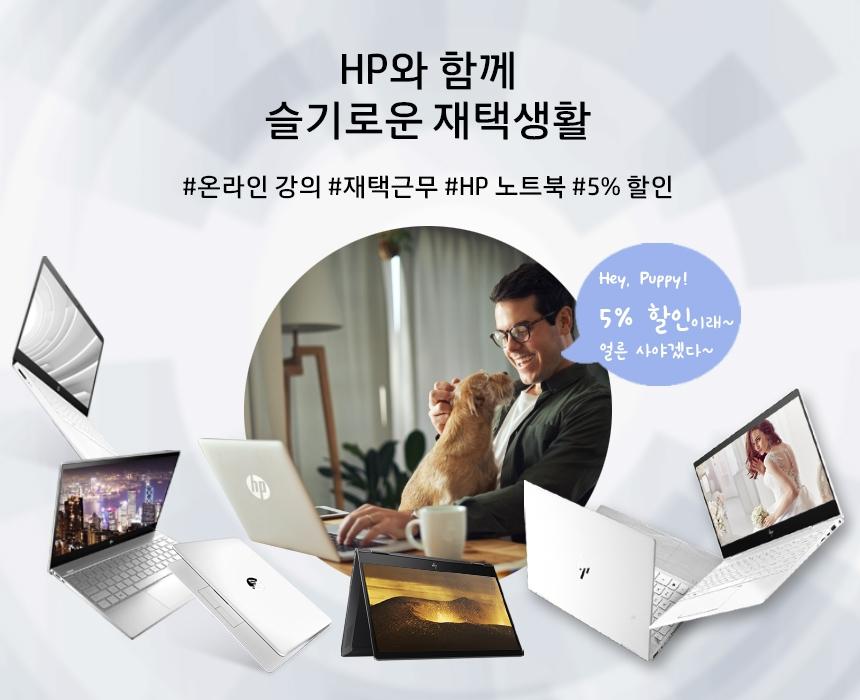[11번가] HP노트북 7월 한달 특가 행사 진행!!