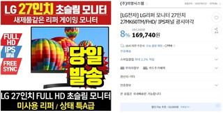 [풀박스] LG 27인치 초슬림 리퍼모니터 16만원대 판매 (최고 인기상품)