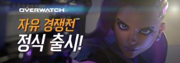 오버워치 자유경쟁전 정식 출시!