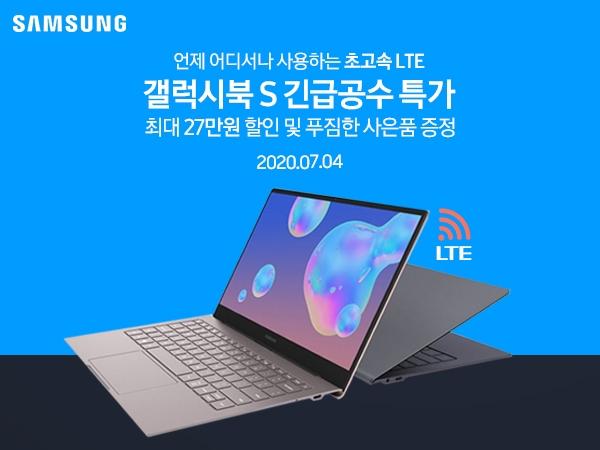 [24만원 할인 + 사은품 증정] 7월 4일 단 하루! 삼성 갤럭시북 S NT767XCL-KLTE 11번가 긴급공수 이벤트