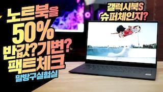갤럭시북S  노트북을  50% 반값에 2년 후 기변은 또 뭐지? 팩트체크! FEAT KT 슈퍼체인지