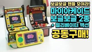 내방에 버블보블 게임기를! 마이 아케이드 버블 보블 공동구매를 진행합니다!