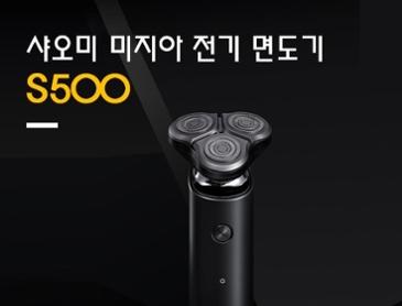 샤오미 미지아(Mijia) 전기 면도기 S500 ($25.1 / 무배)