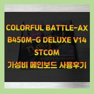 라이젠 3세대를 위한 가성비 메인보드 추천!! 컬러풀 B450M-G Deluxe V14 STCOM 메인보드 사용기