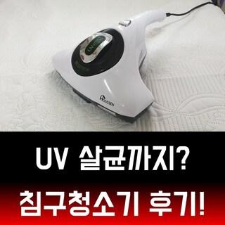 코로나도 살균? UV 살균까지 되는 침구청소기 써보니 차이가 오..