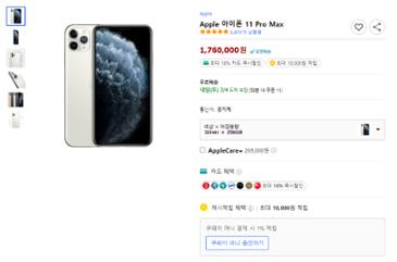 아이폰11PRO MAX 256GB (1,450,000원