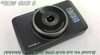 파인뷰 신제품 전/후방 FHD 블랙박스 GX3 S 체험 리뷰 - 파인뷰 플레이어 2.0