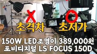 ✔가격이 깡패다. 150W 고성능 방송용 LED 조명이 30만원대에 가능? (포비디지털 LS FOCUS 150D)