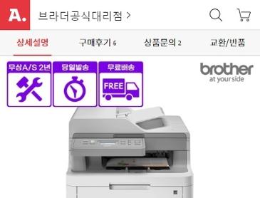 [옥션] 브라더코리아 DCP-L3551CDW 컬러레이저복합기