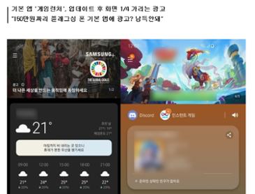 """""""냉장고만큼 비싼 삼성폰에 광고 앱 덕지덕지""""…이용자 '부글부글'"""
