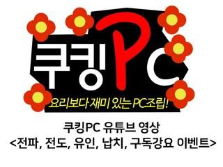 [방식변경] 쿠킹PC 널리널리 전파하기 이벤트!