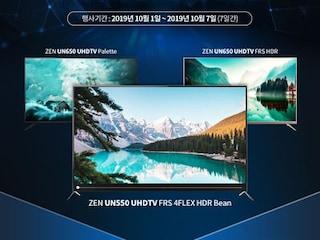 와사비망고, 55~65형 UHD TV 3종 최대 12% 할인 판매