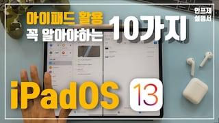 iPadOS 13 : 아이패드 활용 10가지 '실사용' 꿀팁 총정리! ( + 키보드, 마우스 ) ⌨✨