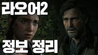 더 라스트 오브 어스2 공개된 정보 정리!