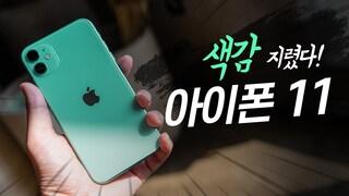 장사는 애플처럼!! 색감 지렸다. 아이폰 11 그린 개봉기 vs 아이폰11 프로. 선택 어려워요??
