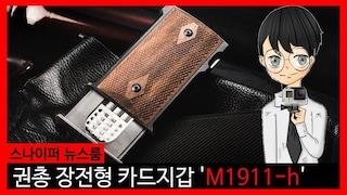 권총 장전형 카드지갑 'M1911h' [스나이퍼 뉴스룸]