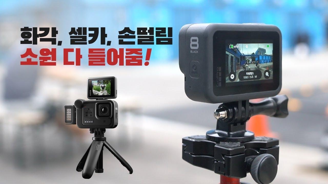드디어! 3단변신 고프로 히어로8 블랙 추가된 화각 및 손떨림 비교! 영상보고 결정 하세요! GoPro Hero 8 Black