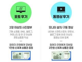 클릭나라, 뷰소닉 모니터 고객 대상 상품권 증정 행사