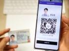 통신3사-경찰청, 본인인증 앱 'PASS'에 운전면허증 담는다