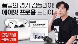 폼팁의 명가 컴플라이! 에어팟 프로용 드디어! (+런칭기념 공동구매)