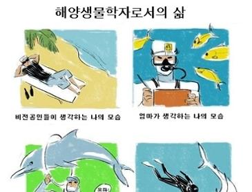 해양 생물학자의 삶