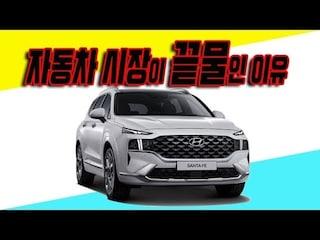 [끝장토론] 지금 자동차 시장이 끝물인 이유